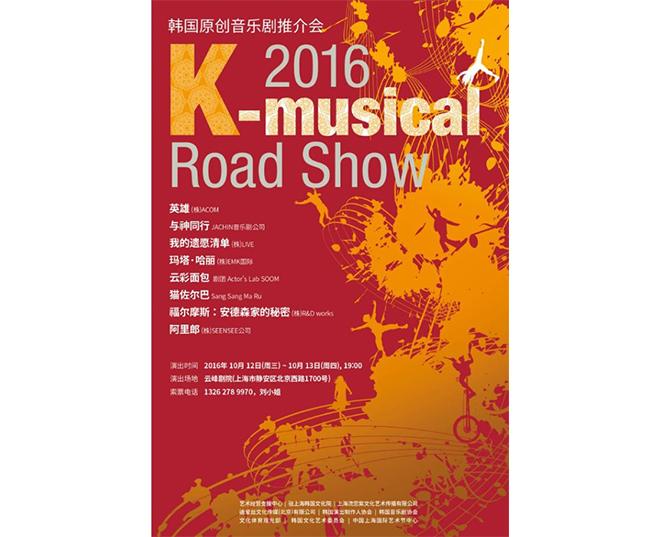 ▲ '2016 K-뮤지컬 로드쇼' © 예술경영지원센터