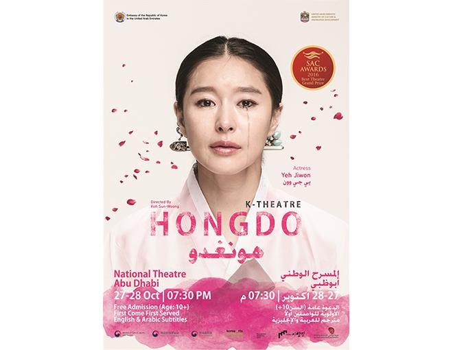 ▲ 연극 <홍도> 포스터 © 극공작소 마방진